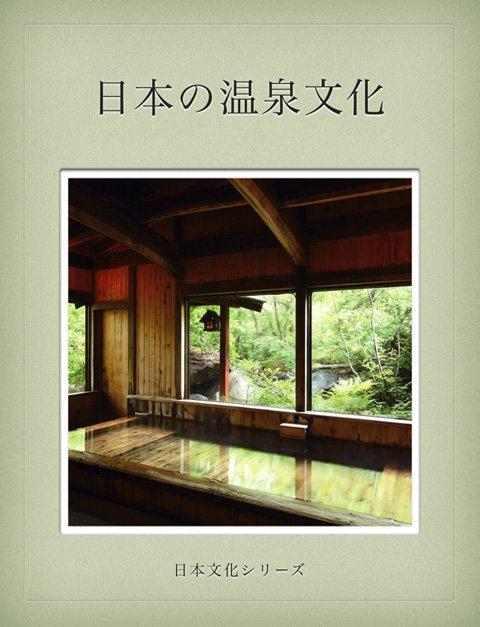 """iBooks制作セミナー用サンプルパンフレット""""日本の旅行"""""""