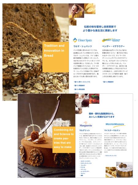 Gateway to a world of Bakery Food - CSMジャパン株式会社 | DigiPam.com