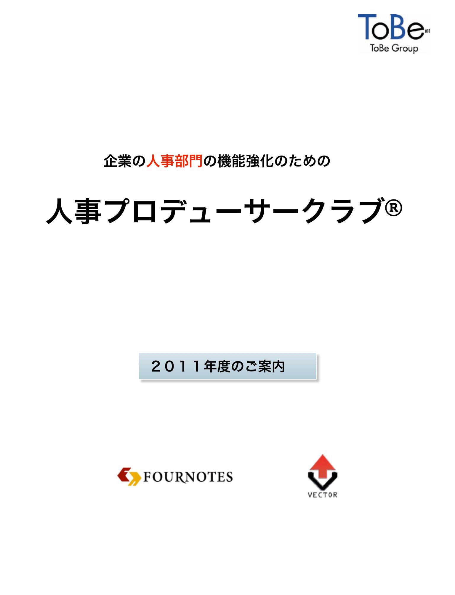 ToBe 人事プロデューサークラブ