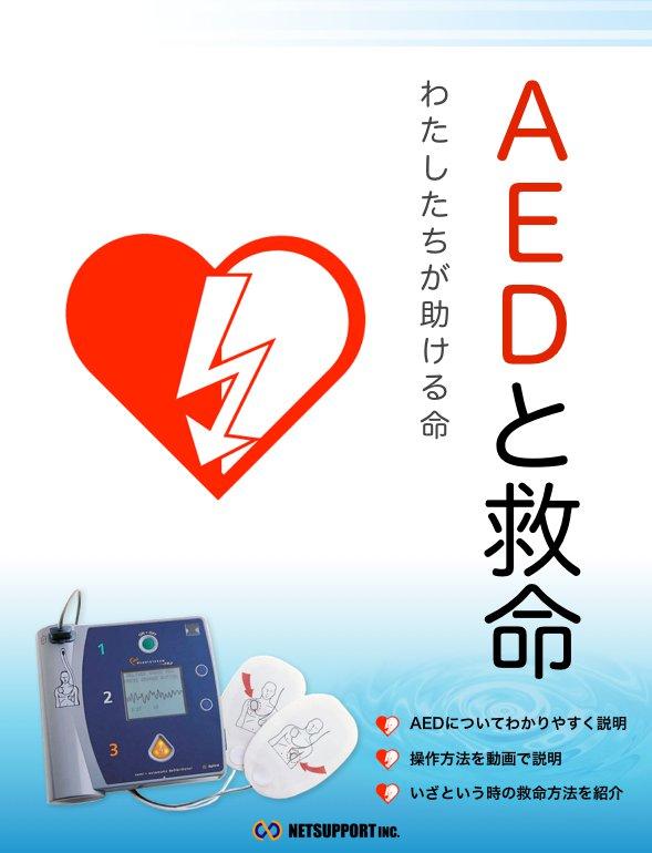 AEDと救命 - ネットサポート株式会社 | DigiPam.com