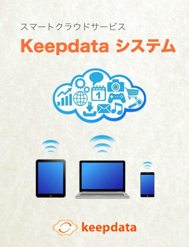 KeepDataのご紹介 - Keepdata | DigiPam.com