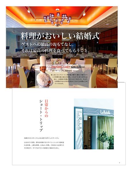 ラ・ロシェル山王 ブライダル - 株式会社サカイ食品 | DigiPam.com