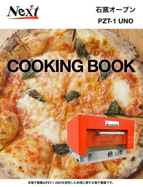 PZT-1 UNO COOKING BOOK