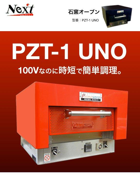 PZT-1 UNO CATALOG - 株式会社ネクスト | DigiPam.com