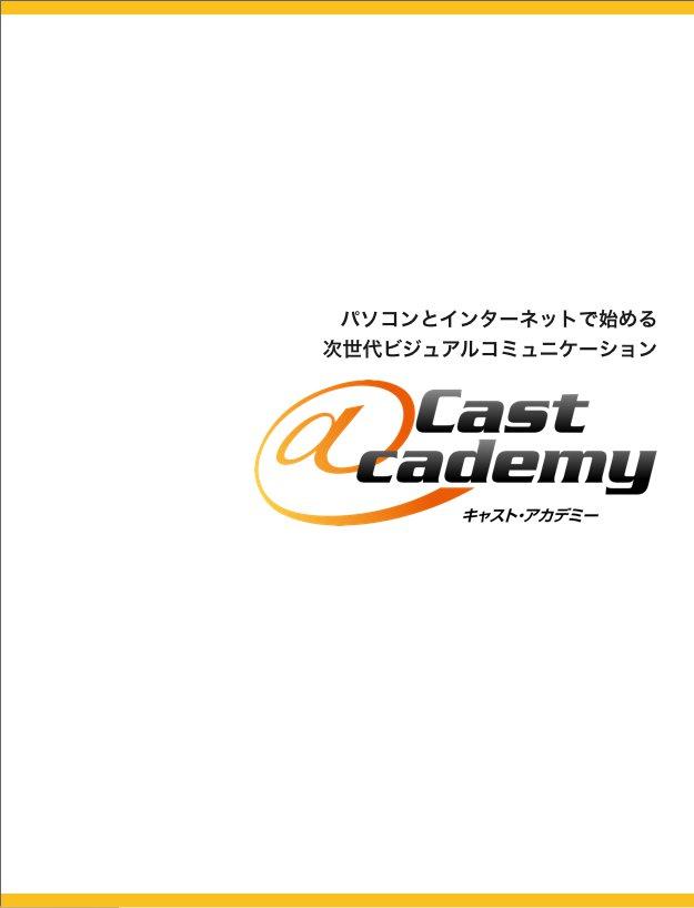 Cast@cademy - 株式会社シー・エス・イー | DigiPam.com